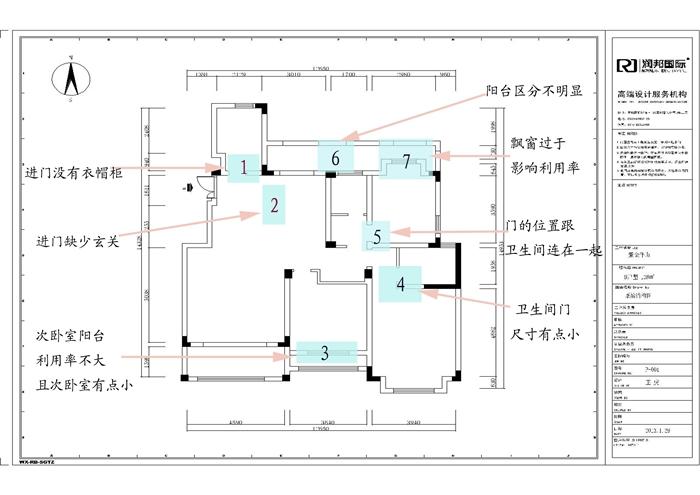 【户型解析】紫金伴山138平户型解析