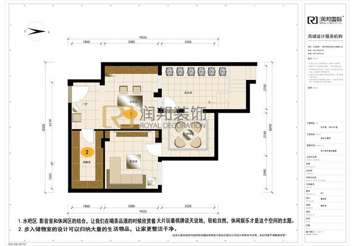 地下室原始结构图: 设计分析
