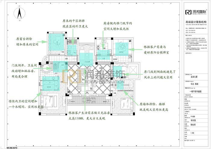 龙湖九墅177平米户型设计解析-润邦装饰-无锡装修