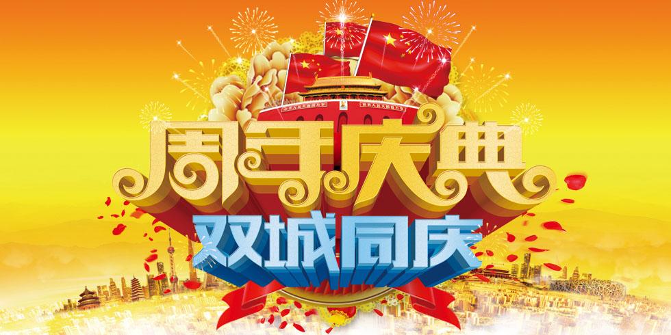 周年庆典,双城同庆,10月黄金周一起约惠润邦装饰