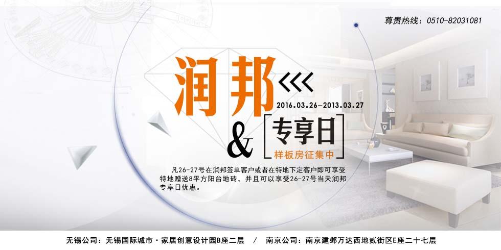 3.26-27日润邦装饰&特地陶瓷
