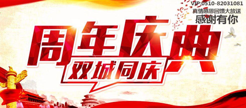 南京润邦周年庆典,双城同庆