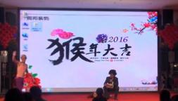 润邦装饰2016年年会小品《碰瓷》