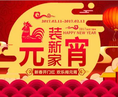【润邦装饰】新春开门红,欢乐闹元宵