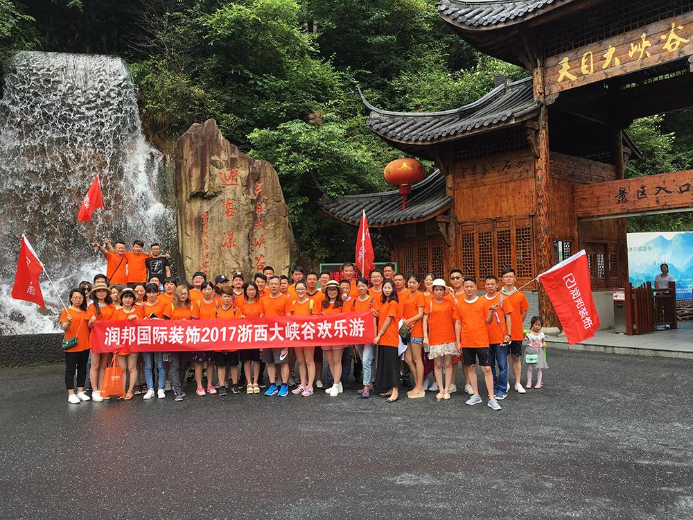 润邦别墅装饰:2017浙西大峡谷欢乐游圆满结束!