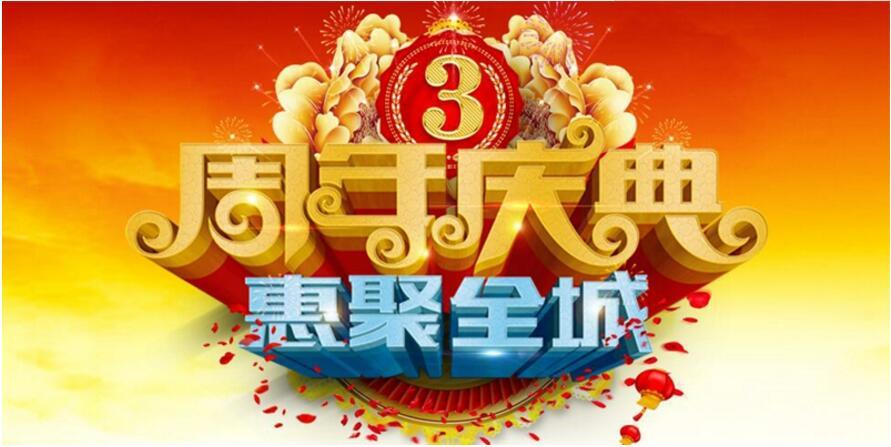 【周年庆典】五●一双城同庆,惠动全城